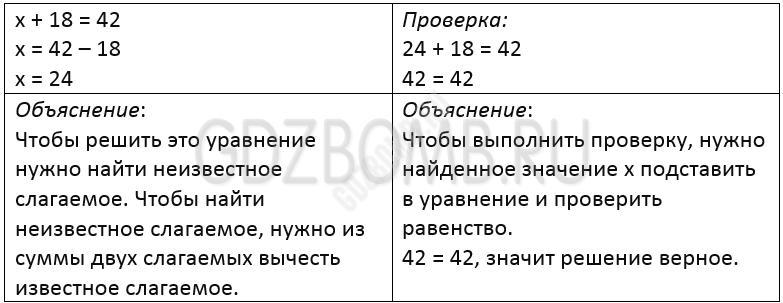 Математика 3 класс учебник Моро 1 часть страница 7