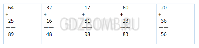 ГДЗ по Математике 2 класс учебник Моро 2 часть страница 7