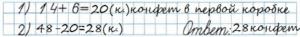 Математика 2 класс рабочая тетрадь Моро 1 часть страница 70