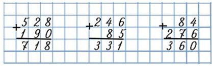 Математика 3 класс учебник Моро 2 часть страница 71