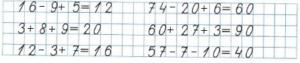 Математика 2 класс рабочая тетрадь Моро 1 часть страница 73