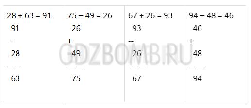ГДЗ по Математике 2 класс учебник Моро 2 часть страница 73