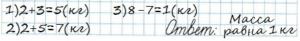 Математика 2 класс рабочая тетрадь Моро 1 часть страница 74