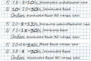 Математика 2 класс рабочая тетрадь Моро 1 часть страница 75