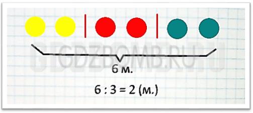 ГДЗ по Математике 2 класс учебник Моро 2 часть страница 82