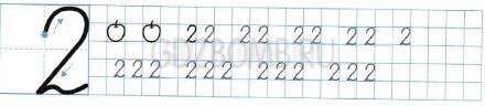 Математика 1 класс рабочая тетрадь Моро 1 часть страница 9