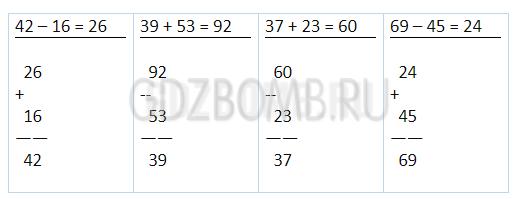ГДЗ по Математике 2 класс учебник Моро 2 часть страница 93