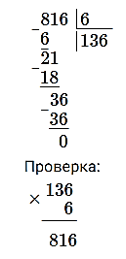Математика 3 класс учебник Моро 2 часть страница 95